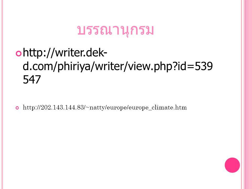 บรรณานุกรม http://writer.dek- d.com/phiriya/writer/view.php?id=539 547 http://202.143.144.83/~natty/europe/europe_climate.htm