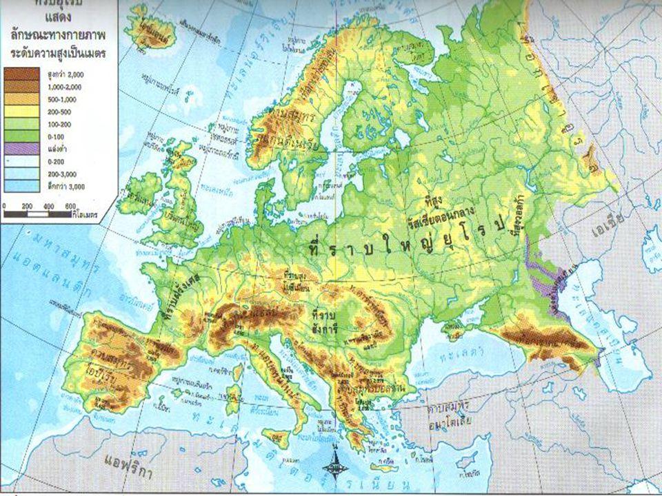 ขนาด ทำเลที่ตั้ง และจำนวน ประเทศ ทวีปยุโรปมี พื้นที่ประมาณ 10.5 ล้านตาราง กิโลเมตร มี ขนาดใหญ่เป็น อันดับที่ 6 ใน บรรดาทวีปทั้ง 7 ทวีปของโลก ขนาด ที่ตั้ง แผ่นดินของทวีป ยุโรปทั้งหมดอยู่ใน ซีกโลกเหนือ พิกัด ทางภูมิศาสตร์ คือ ละติจูดระหว่าง 36- 71 องศาเหนือ ลองจิจูดระหว่าง 9 องศาตะวันตก ถึง 66 องศาตะวันออก จำนวน ประเทศ ทวีปยุโรปมี ประเทศใหญ่น้อย รวมทั้งสิ้น 43 ประเทศ - ประเทศที่มี พื้นที่ใหญ่ที่สุด คือ สหพันธรัฐ รัสเซีย (3,893,348 ตารางกิโลเมตร ) - รัฐอิสระที่มีพื้นที่ เล็กที่สุดคือ นคร รัฐวาติกัน (0.44 ตารางกิโลเมตร ) ทวีปยุโรปมี ประเทศใหญ่น้อย รวมทั้งสิ้น 43 ประเทศ - ประเทศที่มี พื้นที่ใหญ่ที่สุด คือ สหพันธรัฐ รัสเซีย (3,893,348 ตารางกิโลเมตร ) - รัฐอิสระที่มีพื้นที่ เล็กที่สุดคือ นคร รัฐวาติกัน (0.44 ตารางกิโลเมตร )