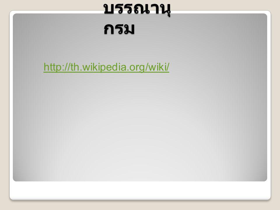 บรรณานุ กรม http://th.wikipedia.org/wiki/