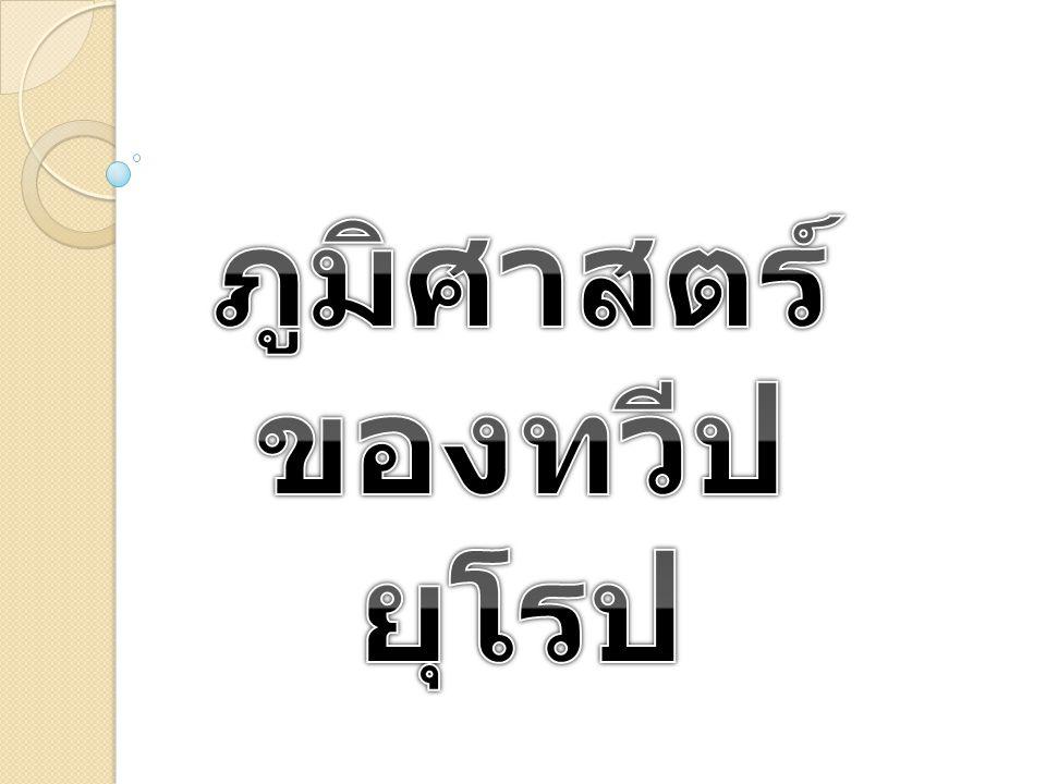 กลุ่ม 1.ด. ช. จิรายุส ซือตระกูล เลขที่ 2 2. ด. ช.
