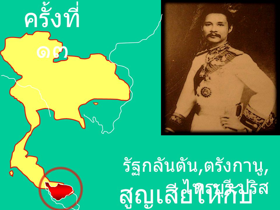 ครั้งที่ ๑๓ รัฐกลันตัน, ตรังกานู, ไทรบุรี, ปริส สูญเสียให้กับ อังกฤษ