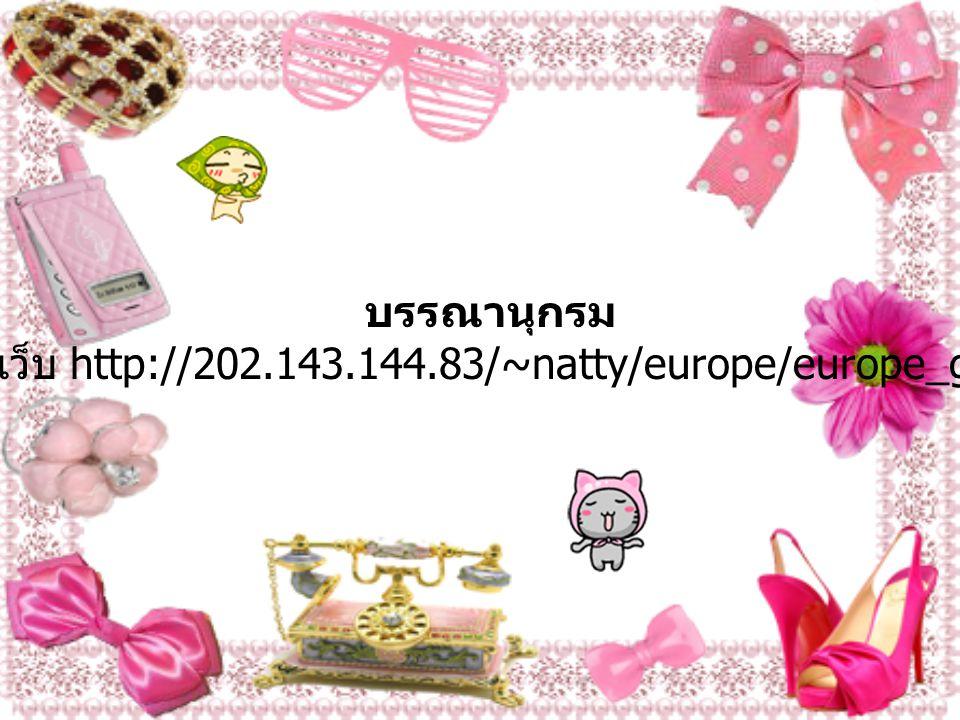 บรรณานุกรม ได้จากเว็บ http://202.143.144.83/~natty/europe/europe_geo.htm