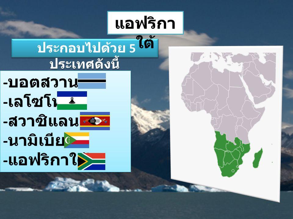 ประกอบไปด้วย 5 ประเทศดังนี้ แอฟริกา ใต้ - บอตสวานา - เลโซโท - สวาซิแลนด์ - นามิเบีย - แอฟริกาใต้ - บอตสวานา - เลโซโท - สวาซิแลนด์ - นามิเบีย - แอฟริกา