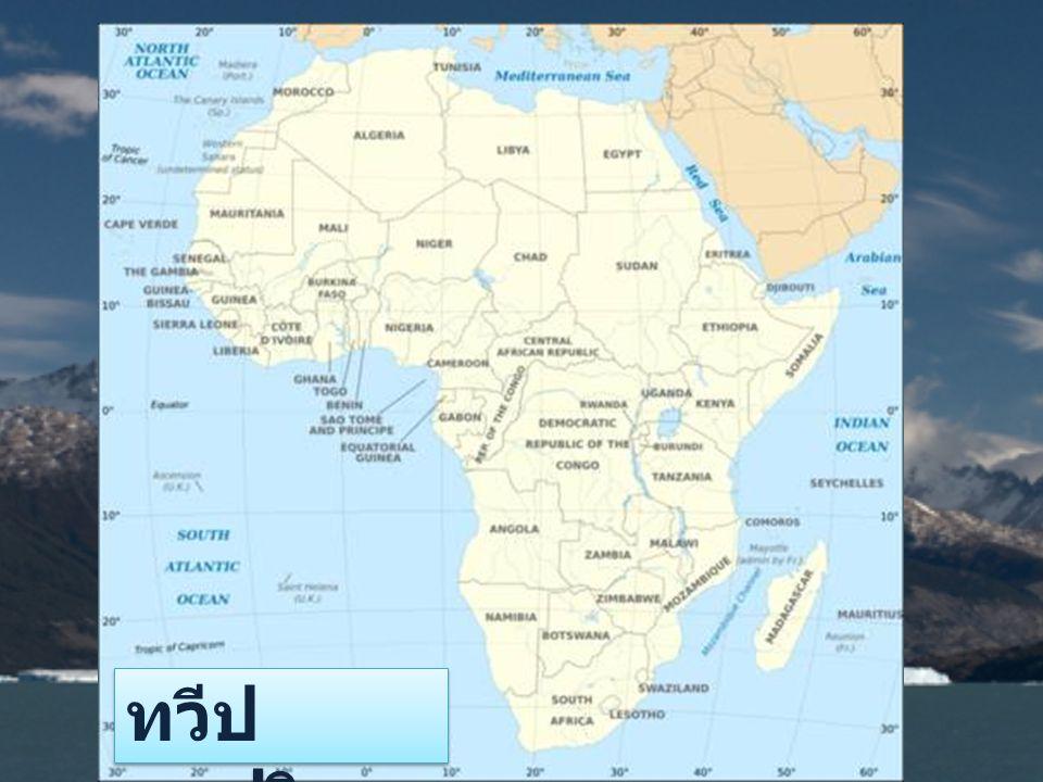 ขอจบการนำเสนอ เรื่อง การแบ่งภูมิภาคของ ทวีปแอฟริกา ไว้เพียงเท่านี้ ค่ะ / ครับ
