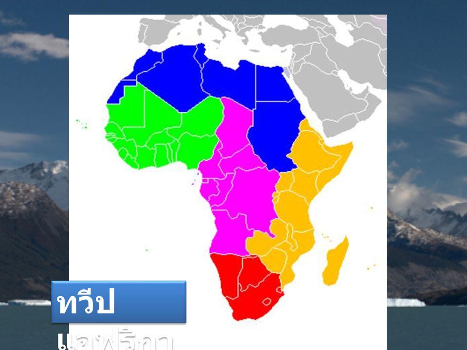 แอฟริกา เหนือ แอฟริกา ตะวันออก แอฟริกา ตะวันตก แอฟริกา กลาง แอฟริก าใต้