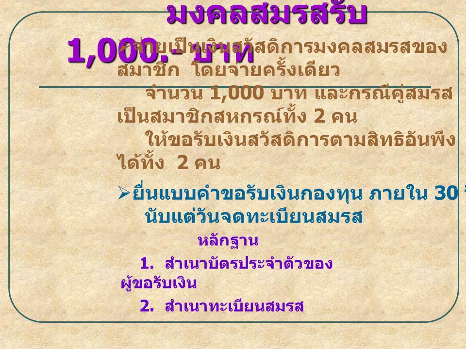 รับขวัญทายาทใหม่ รับ 1,000.- บาท โดยจ่ายครั้งเดียว และกรณีบิดา มารดา เป็น สมาชิกทั้ง 2 คน ให้ขอรับเงินสวัสดิการตามสิทธิ อันพึงได้เพียง 1 คน ยื่นแบบคำขอรับเงินกองทุนภายใน 120 วัน นับแต่วันคลอดบุตร หลักฐาน 1.