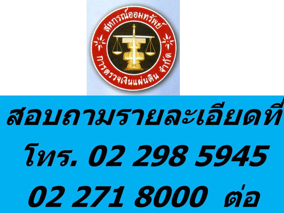 ช่องทางที่ 3 โอนเข้าบัญชีสหกรณ์ - ธนาคารกรุงไทย สาขา กระทรวงการคลัง ชื่อบัญชี สหกรณ์ออมทรัพย์การตรวจ เงินแผ่นดิน จำกัด เลขที่บัญชี 068 – 1 – 04558 - 2