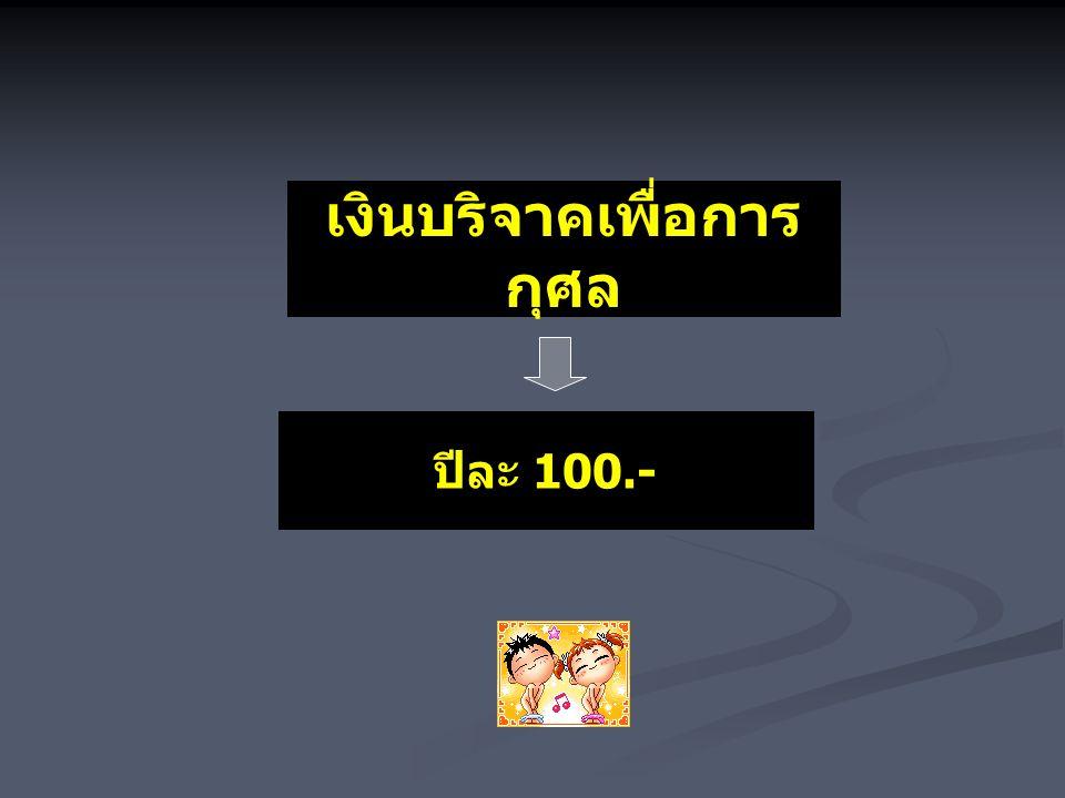 เงินบริจาคเพื่อการ กุศล ปีละ 100.-