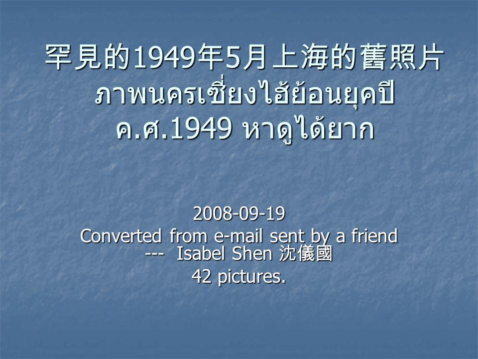 罕見的 1949 年 5 月上海的舊照片 ภาพนครเซี่ยงไฮ้ย้อนยุคปี ค.
