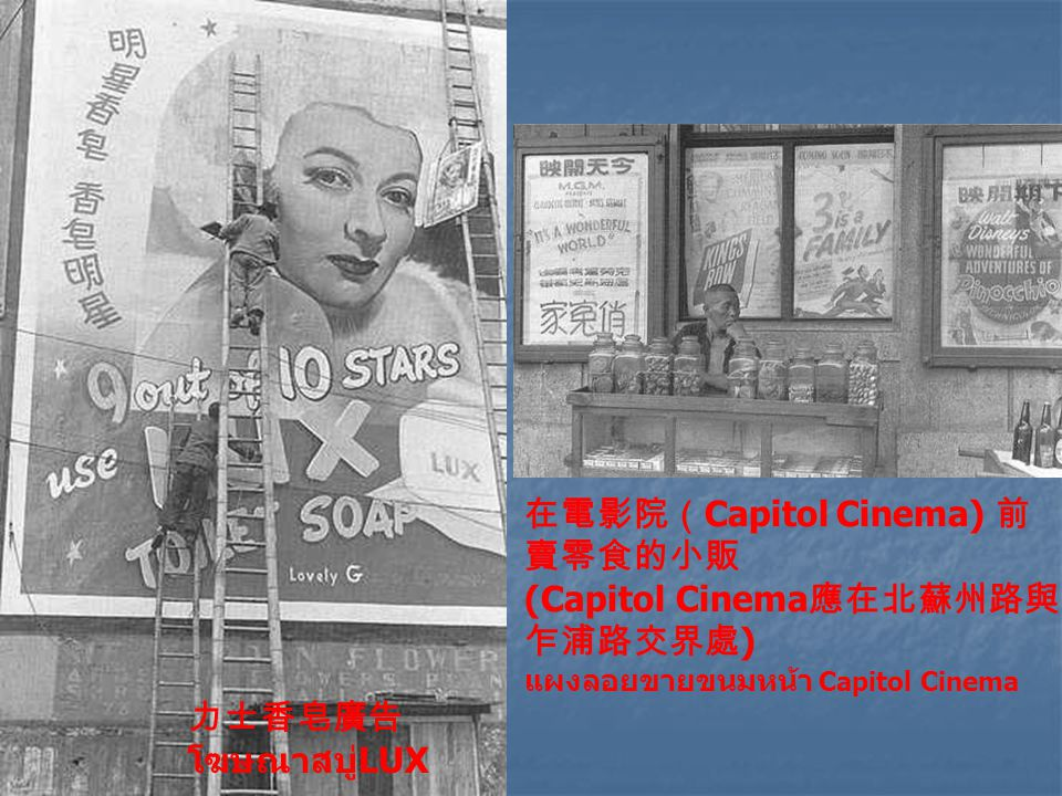 力士香皂廣告 โฆษณาสบู่LUX 在電影院( Capitol Cinema) 前 賣零食的小販 (Capitol Cinema 應在北蘇州路與 乍浦路交界處 ) แผงลอยขายขนมหน้า Capitol Cinema