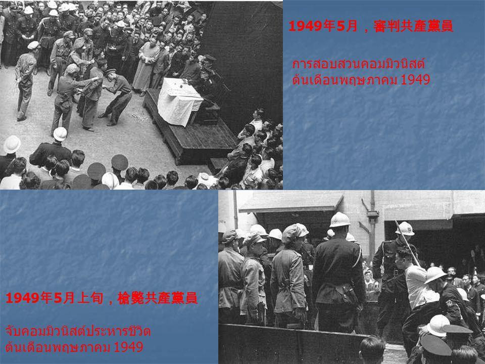 การสอบสวนคอมมิวนิสต์ ต้นเดือนพฤษภาคม 1949 1949 年 5 月,審判共產黨員 1949 年 5 月上旬,槍斃共產黨員 จับคอมมิวนิสต์ประหารชีวิต ต้นเดือนพฤษภาคม 1949