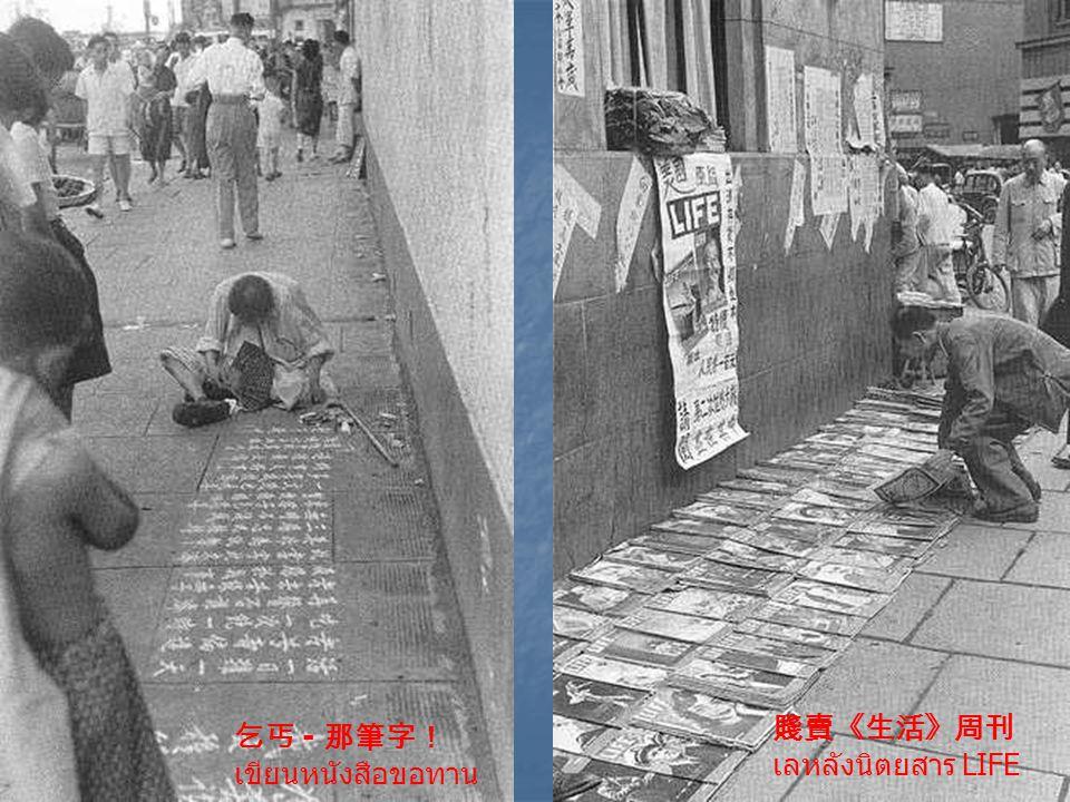 乞丐 - 那筆字! เขียนหนังสือขอทาน 賤賣《生活》周刊 เลหลังนิตยสาร LIFE