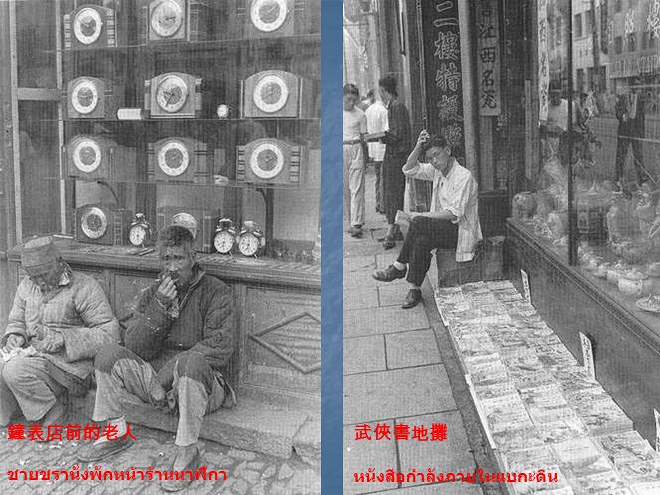 鐘表店前的老人 ชายชรานั่งพักหน้าร้านนาฬิกา 武俠書地攤 หนังสือกำลังภายในแบกะดิน