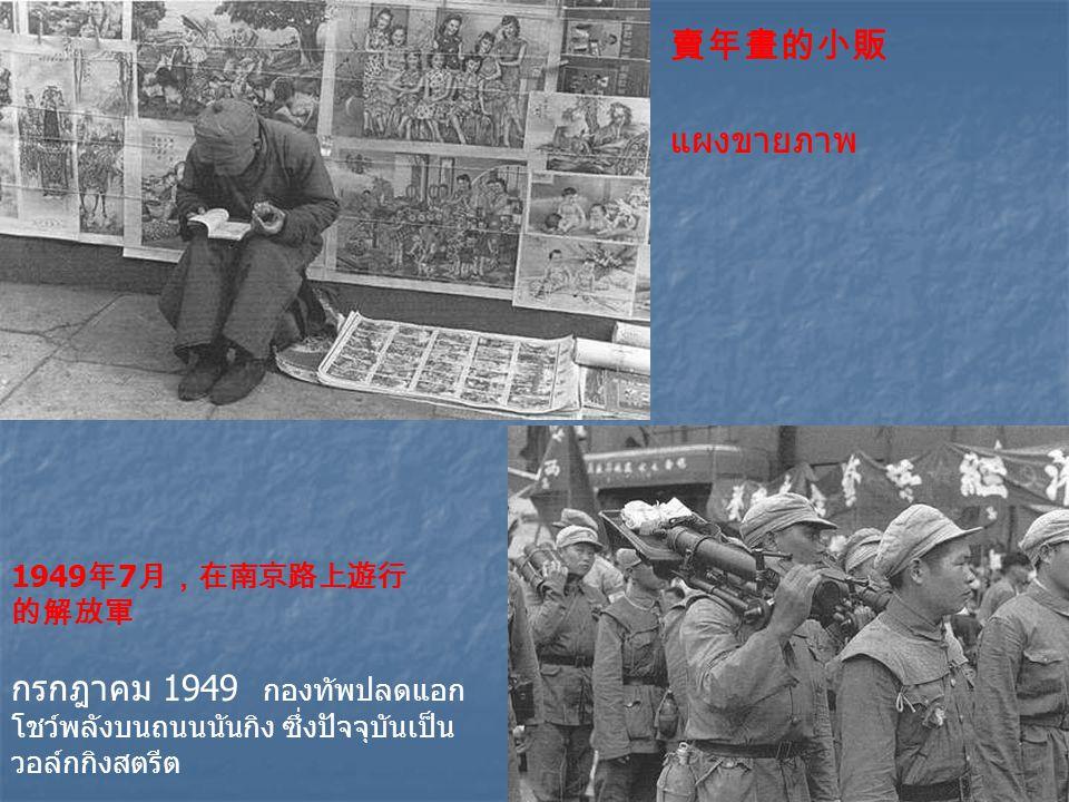 แผงขายภาพ 1949 年 7 月,在南京路上遊行 的解放軍 กรกฎาคม 1949 กองทัพปลดแอก โชว์พลังบนถนนนันกิง ซึ่งปัจจุบันเป็น วอล์กกิงสตรีต 賣年畫的小販