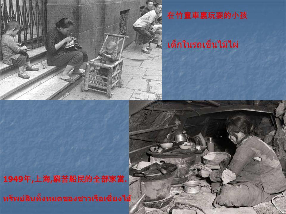เด็กในรถเข็นไม้ไผ่ 在竹童車裏玩耍的小孩 1949 年, 上海, 窮苦船民的全部家當. ทรัพย์สินทั้งหมดของชาวเรือเซี่ยงไฮ้