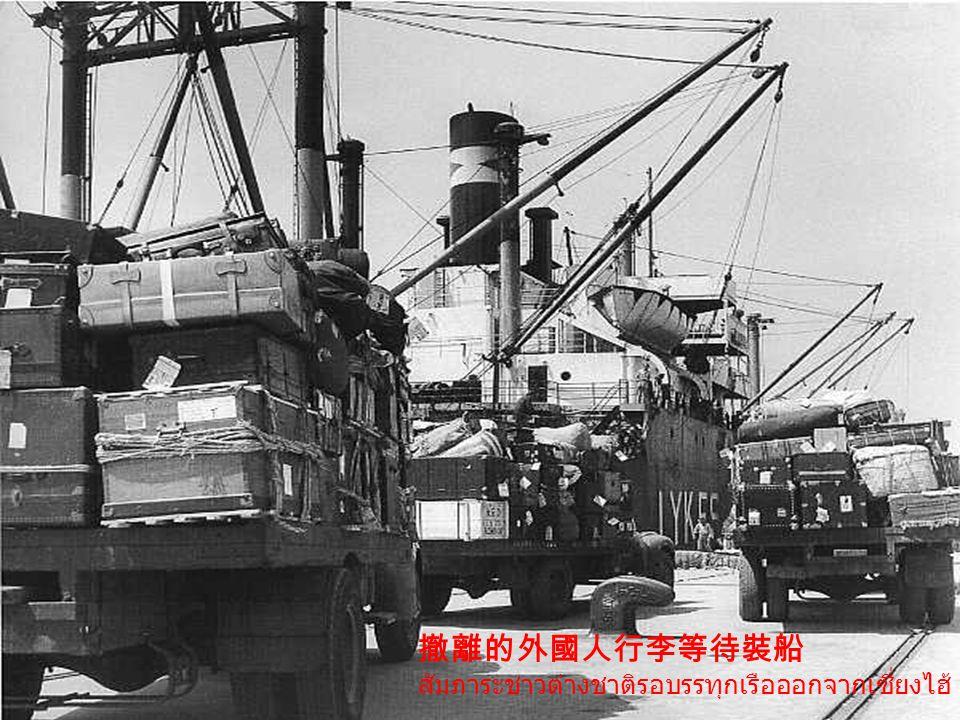 撤離的外國人行李等待裝船 สัมภาระชาวต่างชาติรอบรรทุกเรือออกจากเซี่ยงไฮ้