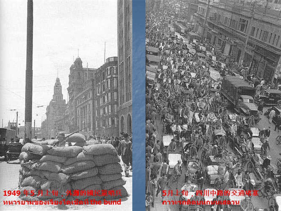 1949 年 5 月上旬,外灘的國民黨哨兵 ทหารยามของเจียงไคเช็คที่ the bund 5 月上旬,四川中路的交通堵塞 ภาวะรถติดบนถนนเสฉวน