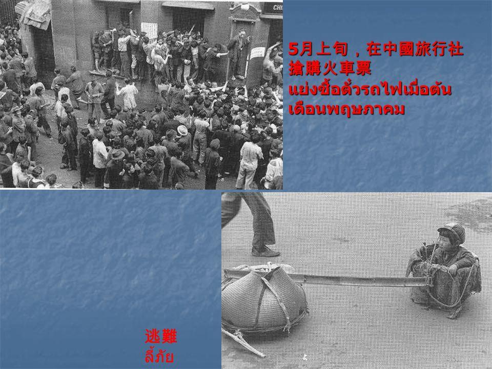 5 月上旬,在中國旅行社 搶購火車票 แย่งซื้อตั๋วรถไฟเมื่อต้น เดือนพฤษภาคม 逃難 ลี้ภัย