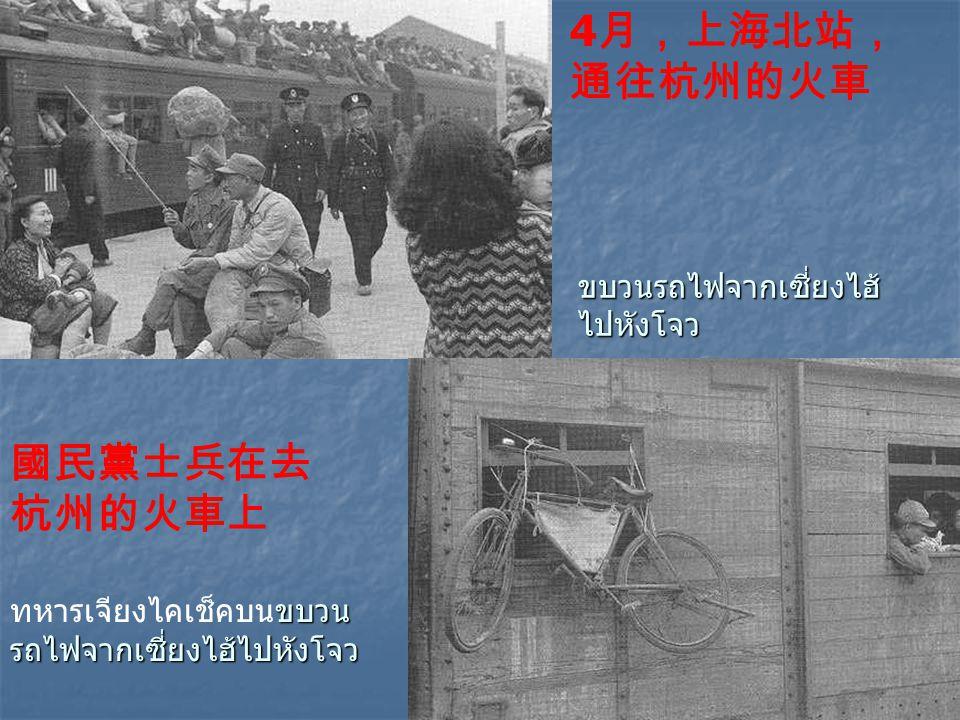 ขบวนรถไฟจากเซี่ยงไฮ้ ไปหังโจว 4 月,上海北站, 通往杭州的火車 國民黨士兵在去 杭州的火車上 ขบวน รถไฟจากเซี่ยงไฮ้ไปหังโจว ทหารเจียงไคเช็คบนขบวน รถไฟจากเซี่ยงไฮ้ไปหังโจว