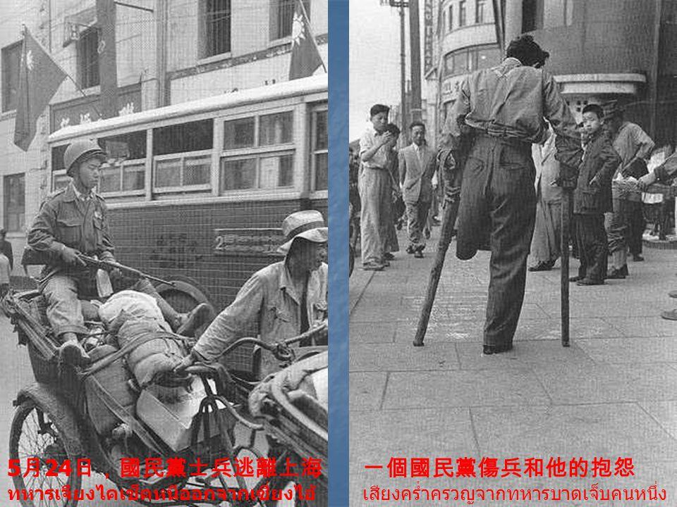 5 月 24 日,國民黨士兵逃離上海 ทหารเจียงไคเช็คหนีออกจากเซี่ยงไฮ้ 一個國民黨傷兵和他的抱怨 เสียงคร่ำครวญจากทหารบาดเจ็บคนหนึ่ง