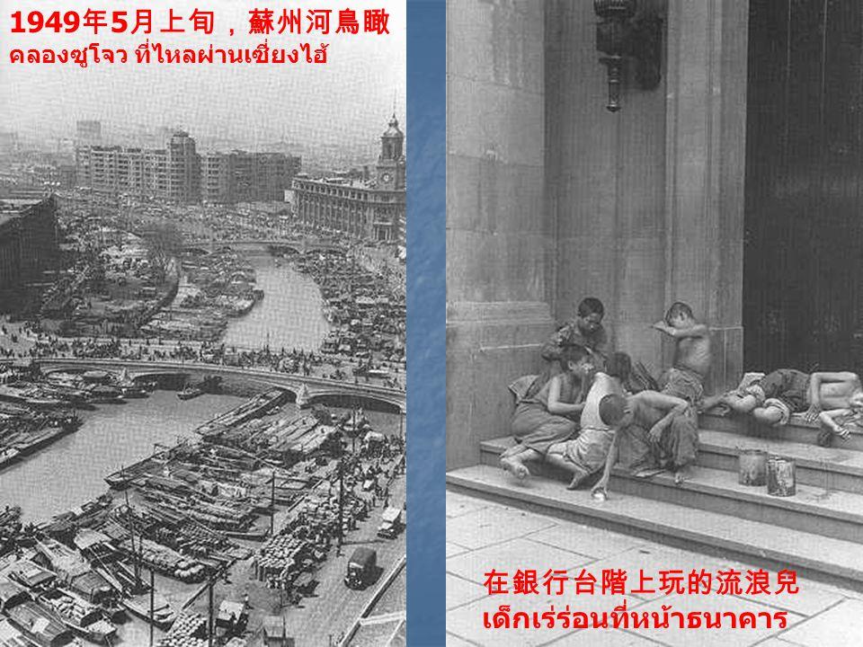 1949 年 5 月上旬,蘇州河鳥瞰 คลองซูโจว ที่ไหลผ่านเซี่ยงไฮ้ 在銀行台階上玩的流浪兒 เด็กเร่ร่อนที่หน้าธนาคาร