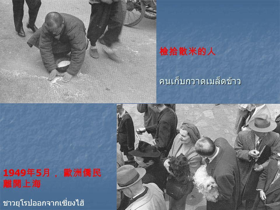 คนเก็บกวาดเมล็ดข้าว 檢拾散米的人 1949 年 5 月, 歐洲僑民 離開上海 ชาวยุโรปออกจากเซี่ยงไฮ้