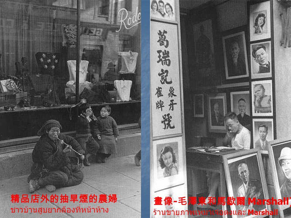 精品店外的抽旱煙的農婦 ชาวบ้านสูบยากล้องที่หน้าห้าง 畫像 - 毛澤東和馬歇爾 Marshall) ร้านขายภาพเหมาเจ๋อตงและ Marshall