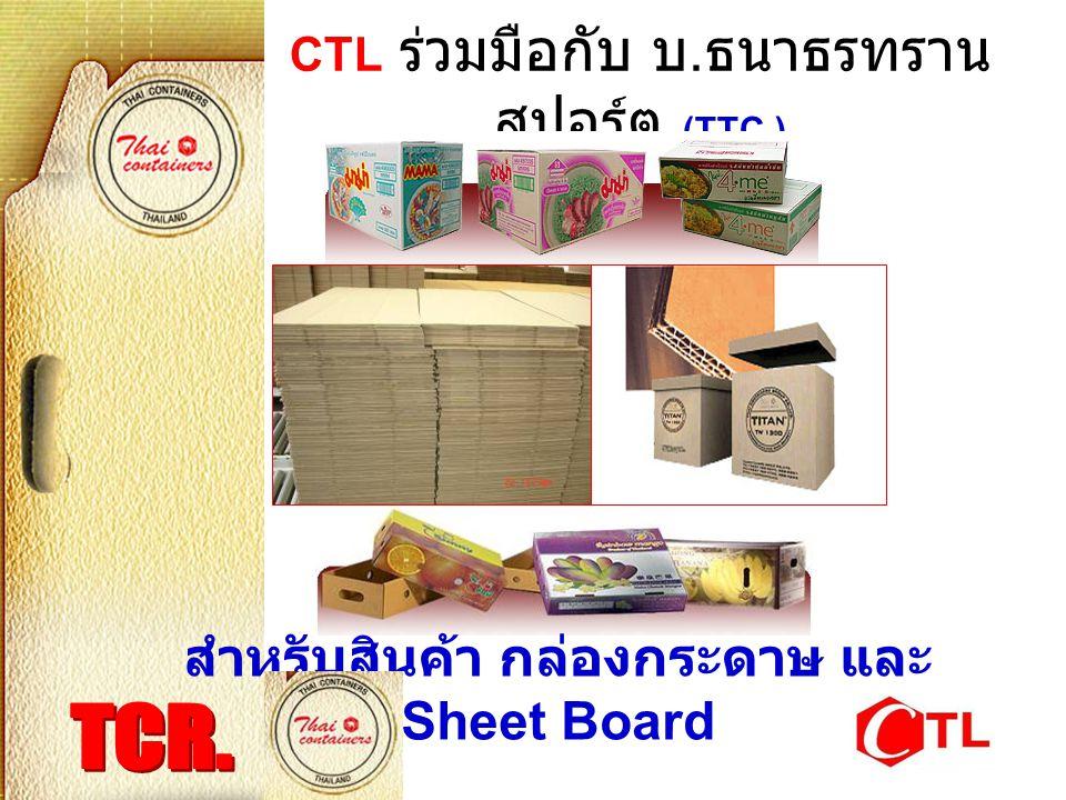 CTL ร่วมมือกับ บ. ธนาธรทราน สปอร์ต (TTC.) สำหรับสินค้า กล่องกระดาษ และ Sheet Board