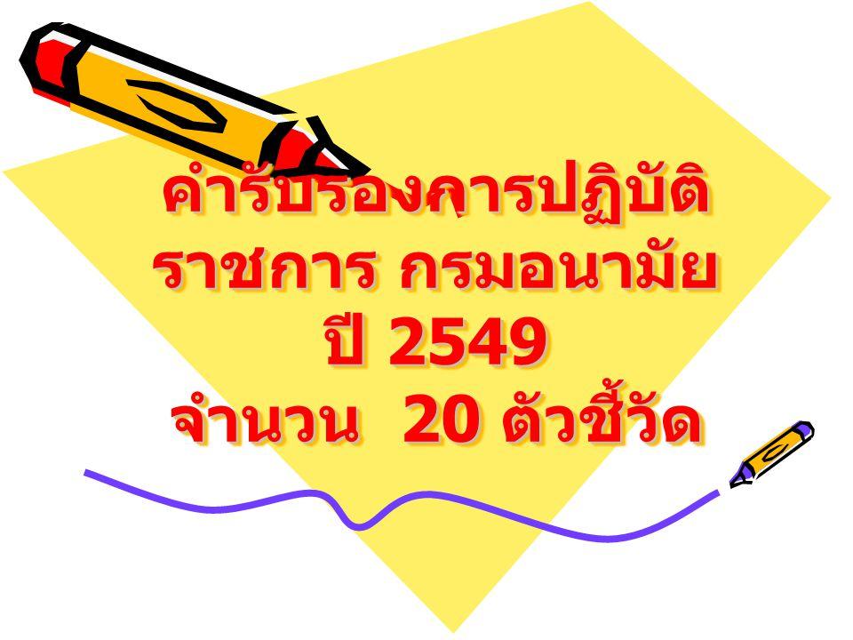 คำรับรองการปฏิบัติ ราชการ กรมอนามัย ปี 2549 จำนวน 20 ตัวชี้วัด