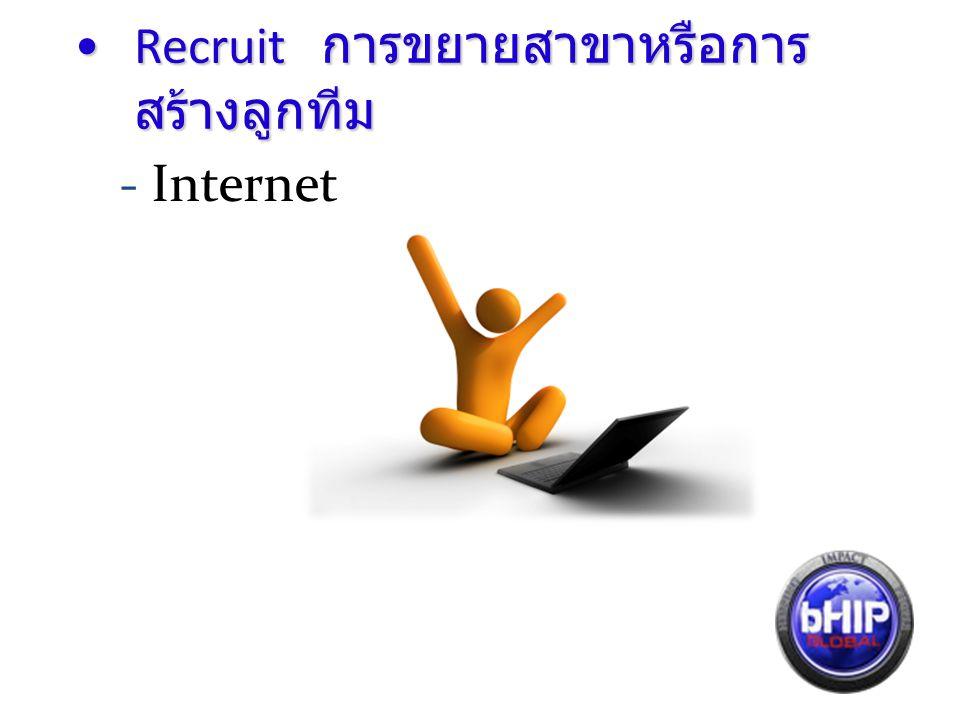Recruit การขยายสาขาหรือการ สร้างลูกทีมRecruit การขยายสาขาหรือการ สร้างลูกทีม - Internet