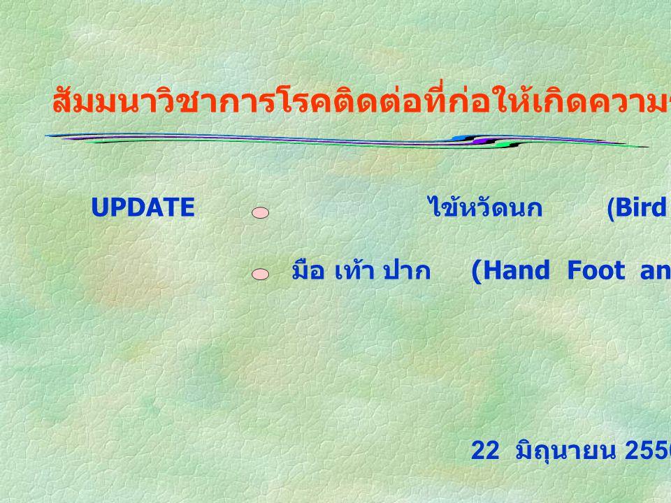 สัมมนาวิชาการโรคติดต่อที่ก่อให้เกิดความรุนแรงทางระบาดวิทยา UPDATE ไข้หวัดนก (Bird Flu) มือ เท้า ปาก (Hand Foot and Mouth disease) 22 มิถุนายน 2550