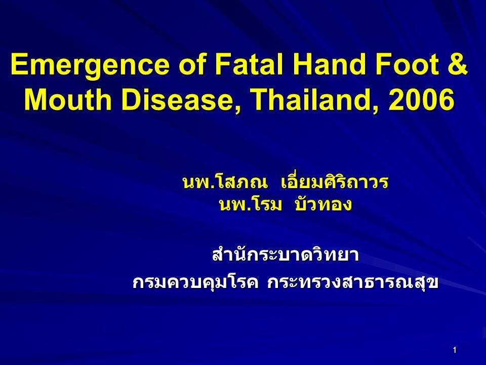 1 Emergence of Fatal Hand Foot & Mouth Disease, Thailand, 2006 นพ. โสภณ เอี่ยมศิริถาวร นพ. โรม บัวทอง สำนักระบาดวิทยา กรมควบคุมโรค กระทรวงสาธารณสุข
