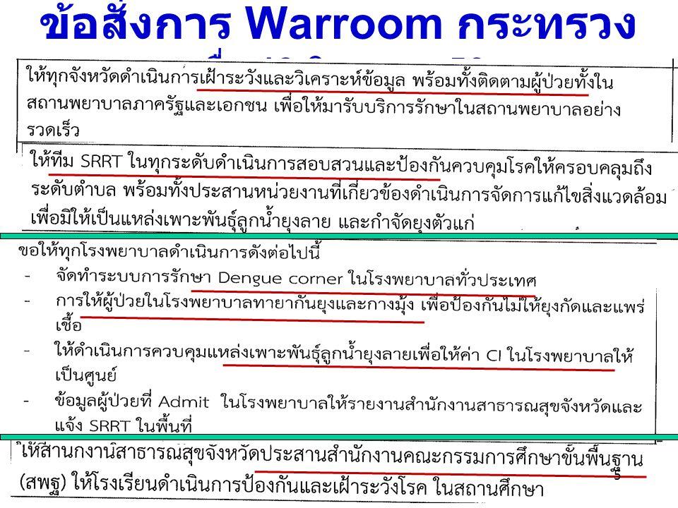 ข้อสั่งการ Warroom กระทรวง เมื่อ 13 มิถุนายน 56 5