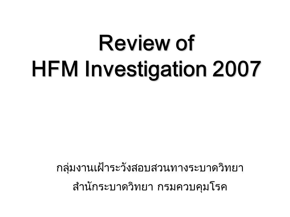 Review of HFM Investigation 2007 กลุ่มงานเฝ้าระวังสอบสวนทางระบาดวิทยา สำนักระบาดวิทยา กรมควบคุมโรค