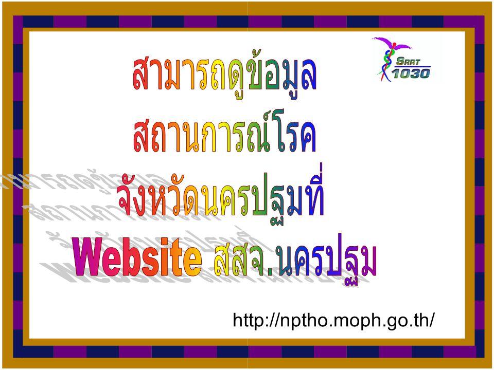 http://nptho.moph.go.th/