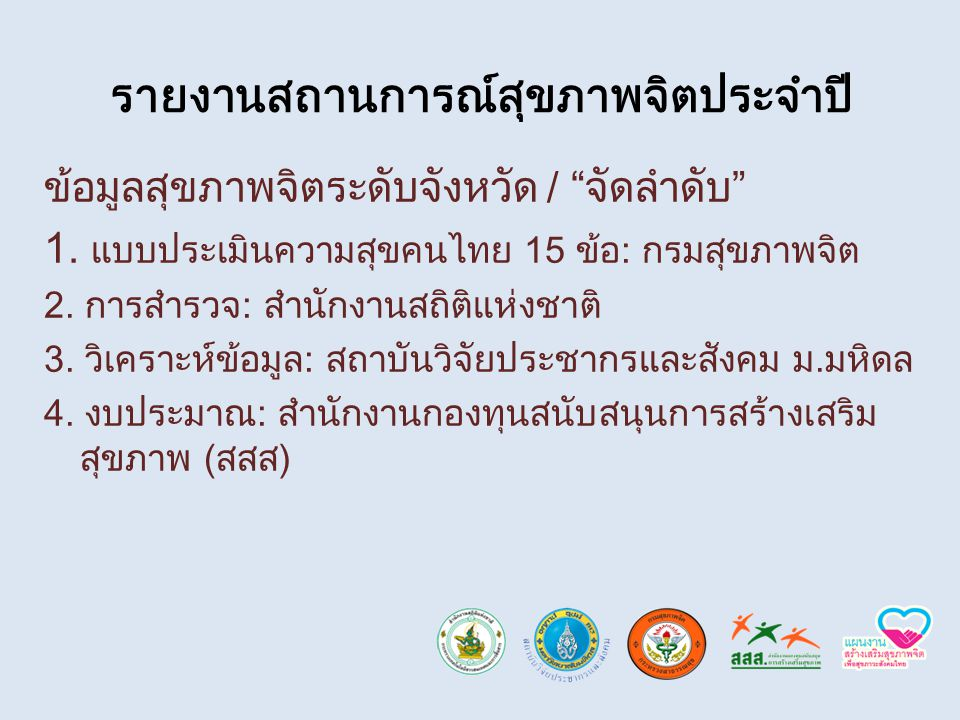 """รายงานสถานการณ์สุขภาพจิตประจำปี ข้อมูลสุขภาพจิตระดับจังหวัด / """"จัดลำดับ"""" 1. แบบประเมินความสุขคนไทย 15 ข้อ: กรมสุขภาพจิต 2. การสำรวจ: สำนักงานสถิติแห่ง"""