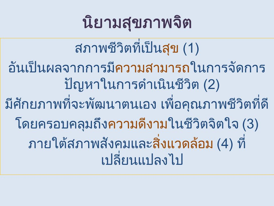 ปัจจัยกำหนดความสุขคนไทย : ปัจจัยปกป้อง การสำรวจสังคม & วัฒนธรรม 51 ครอบครัวมีเวลาให้กันอย่างเพียงพอ มี กิจกรรมร่วมกัน เข้าร่วมกิจกรรมที่เป็นประโยชน์ต่อ ชุมชน / หมู่บ้าน ยกโทษและให้อภัยผู้ที่สำนึกผิดอย่าง จริงใจ ปฏิบัติตามหลักคำสอนทางศาสนา ถ้าเป็นชาวพุทธ : ฝึกสมาธิ ประเมินตนเองว่ามีสุขภาพดี