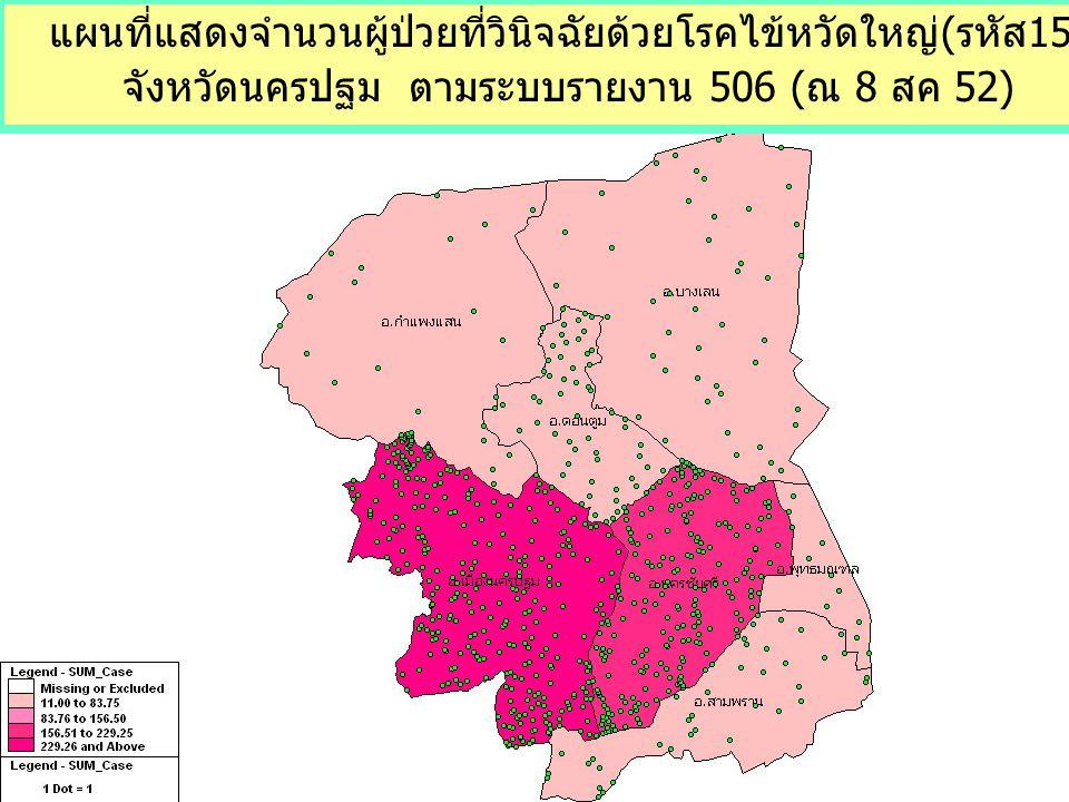 แผนที่แสดงจำนวนผู้ป่วยที่วินิจฉัยด้วยโรคไข้หวัดใหญ่(รหัส15) จังหวัดนครปฐม ตามระบบรายงาน 506 (ณ 8 สค 52)