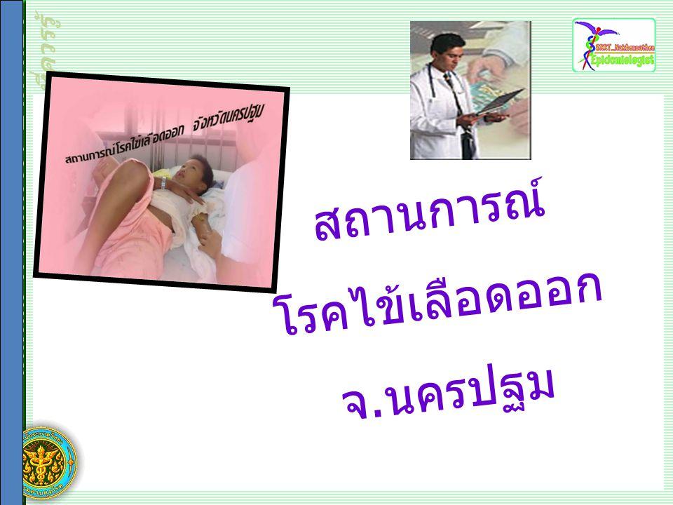 สถิติและการวัดทางระบาดวิทยา ที่ควรรู้ สถานการณ์ โรคไข้เลือดออก จ.นครปฐม