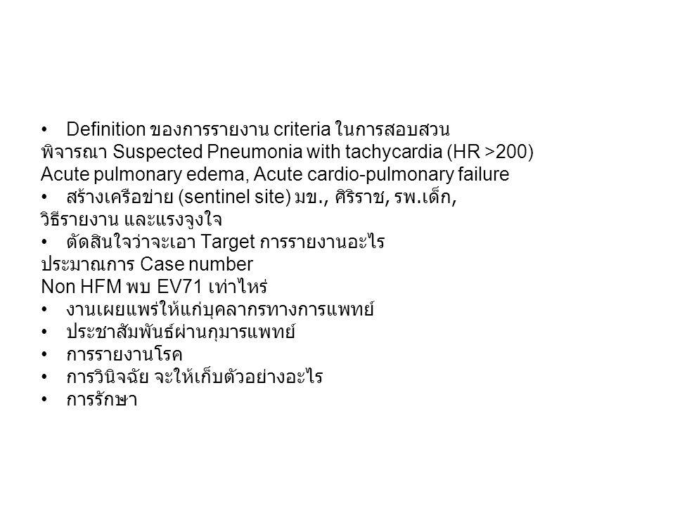 Definition ของการรายงาน criteria ในการสอบสวน พิจารณา Suspected Pneumonia with tachycardia (HR >200) Acute pulmonary edema, Acute cardio-pulmonary failure สร้างเครือข่าย (sentinel site) มข., ศิริราช, รพ.