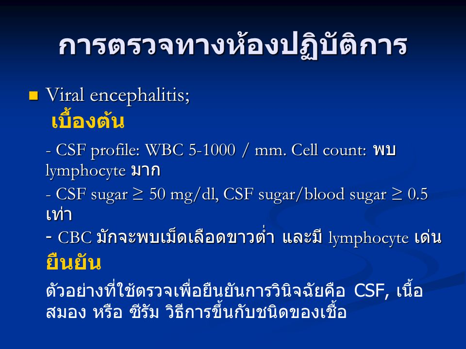 Description of Human AI cases, Thailand (25 cases) Rapid Test for Flu A in confirmed H5 human cases: 1 of 17 tested case was positive Rapid Test for Flu A in confirmed H5 human cases: 1 of 17 tested case was positive Oseltamivir treatment: 14 of 25 cases were given, 5 of them survived.