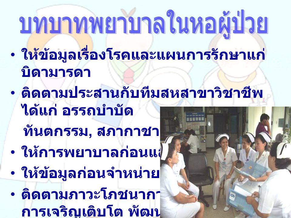 ให้ข้อมูลเรื่องโรคและแผนการรักษาแก่ บิดามารดา ติดตามประสานกับทีมสหสาขาวิชาชีพ ได้แก่ อรรถบำบัด ทันตกรรม, สภากาชาดไทย, PCU ให้การพยาบาลก่อนและหลังผ่าตัด ให้ข้อมูลก่อนจำหน่าย ติดตามภาวะโภชนาการ การเจริญเติบโต พัฒนาการ และให้คำแนะนำอาหารเสริม