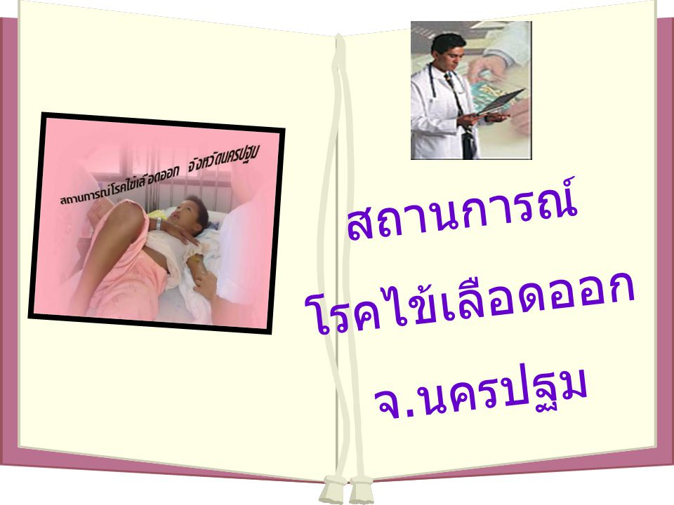สถานการณ์ โรคไข้เลือดออก จ.นครปฐม