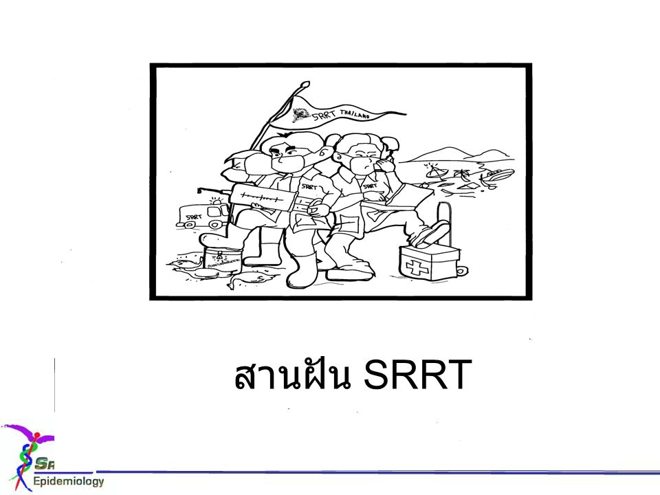 สานฝัน SRRT