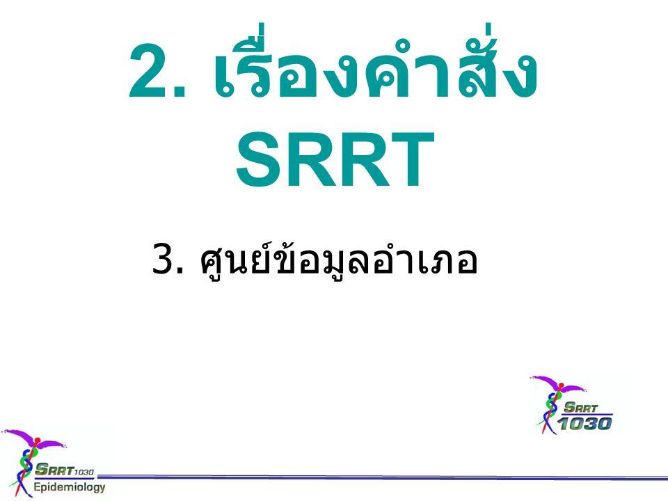 2. เรื่องคำสั่ง SRRT 3. ศูนย์ข้อมูลอำเภอ