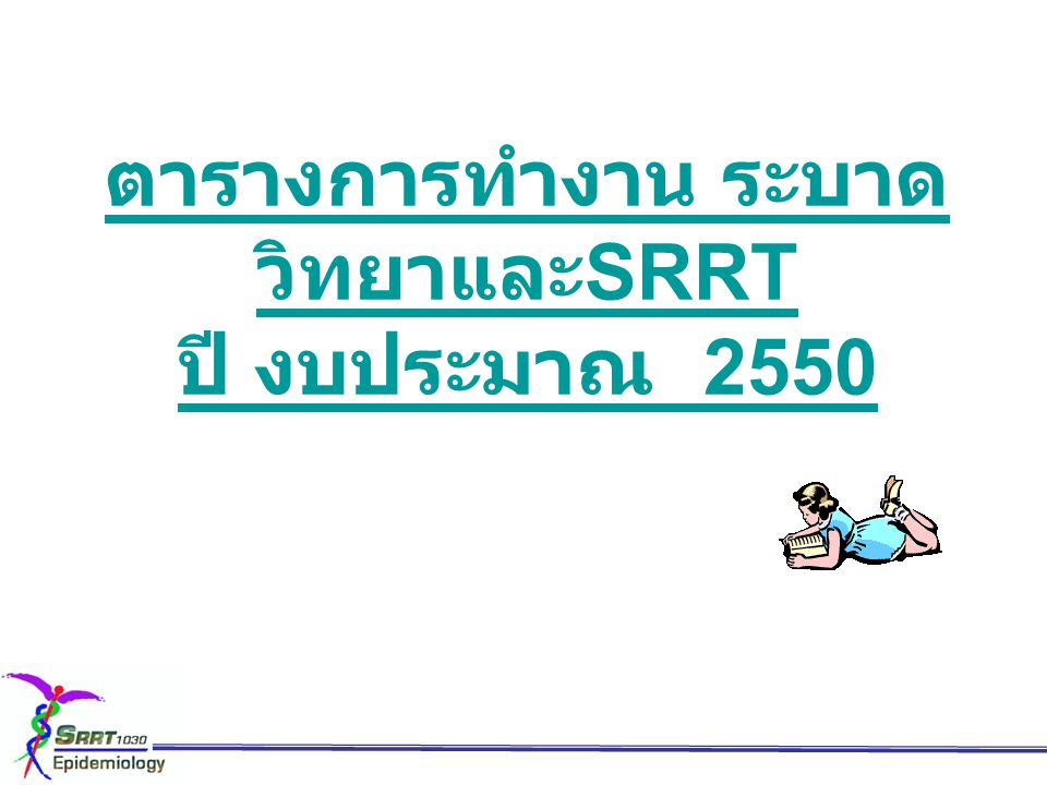 นโยบายและการ จัดการ นโยบายพัฒนา SRRT เร่งรัดผลงานการ สอบสวนโรค พัฒนามาตรฐาน SRRT ดำเนินการเรื่อง ค่าตอบแทน พัฒนาปฏิบัติการ พัฒนา / ปรับปรุง ระบบงาน ( การส่ง รายงานสอบสวนโรค, ตรวจจับการระบาดฯ ) สนับสนุนการตรวจทาง ห้องปฏิบัติการ พัฒนาเครือข่าย พัฒนาเครือข่าย สมาชิกทีม SRRT ระดับอำเภอ, ตำบล พัฒนาเครือข่าย อิเลคโทรนิคส์และ จัดทำเวบไซต์ .