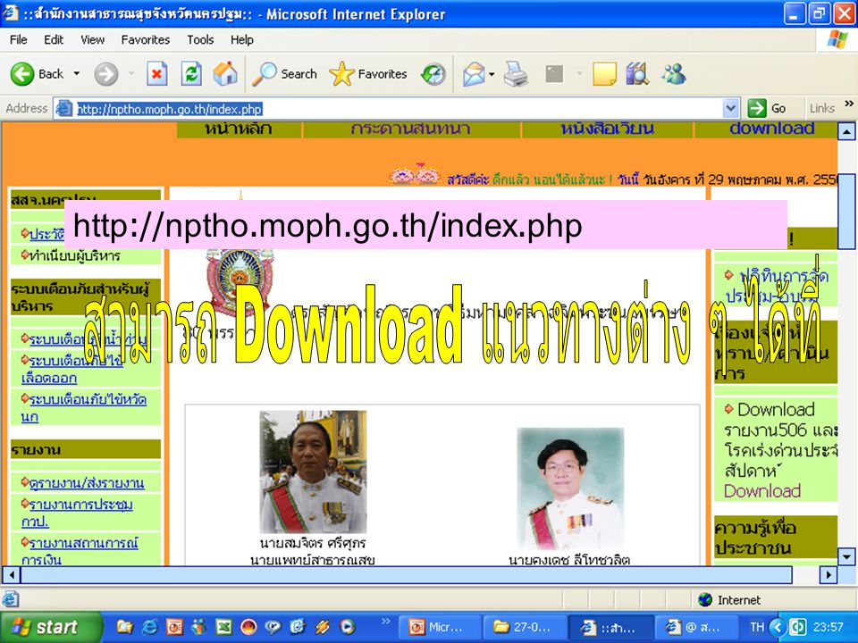 http://nptho.moph.go.th/index.php