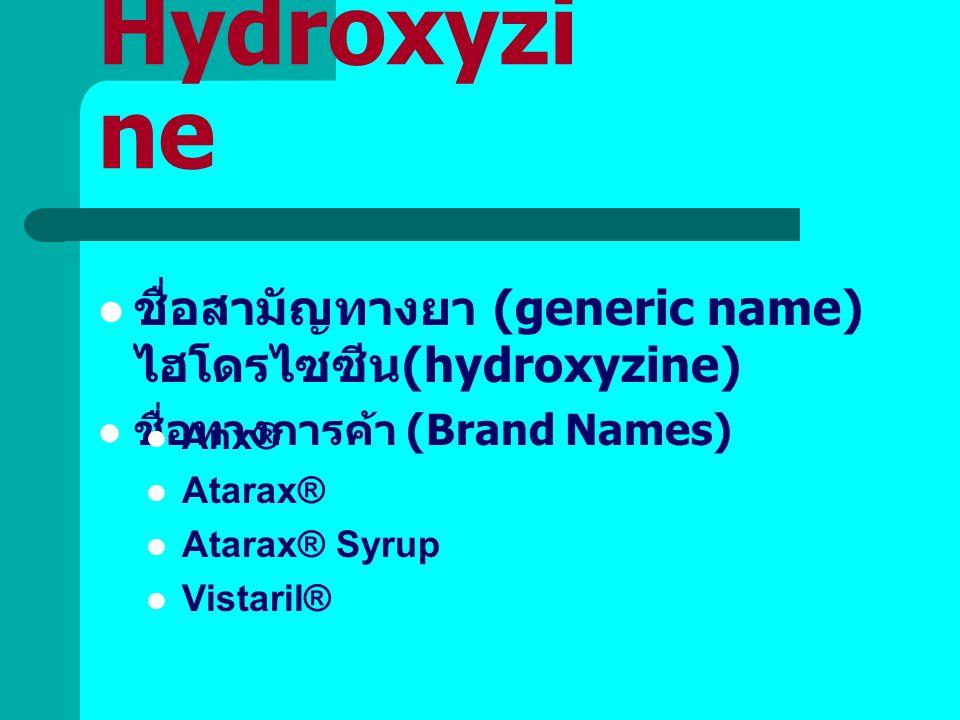 Hydroxyzi ne ชื่อสามัญทางยา (generic name) ไฮโดรไซซีน (hydroxyzine) ชื่อทางการค้า (Brand Names) Anx® Atarax® Atarax® Syrup Vistaril®