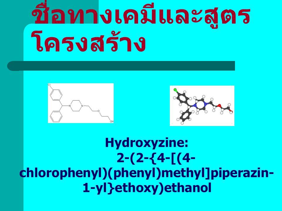 ชื่อทางเคมีและสูตร โครงสร้าง Hydroxyzine: 2-(2-{4-[(4- chlorophenyl)(phenyl)methyl]piperazin- 1-yl}ethoxy)ethanol