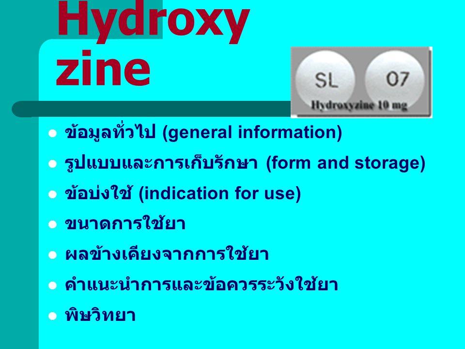 Hydroxy zine ข้อมูลทั่วไป (general information) รูปแบบและการเก็บรักษา (form and storage) ข้อบ่งใช้ (indication for use) ขนาดการใช้ยา ผลข้างเคียงจากการ